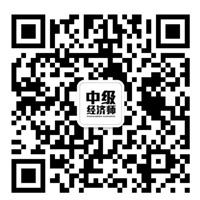 中级经济师考试经济基础知识章节测试题(6)