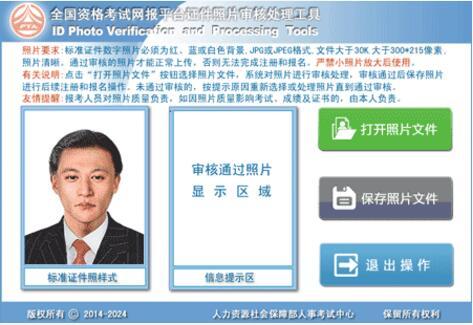 经济师报名照片操作界面图