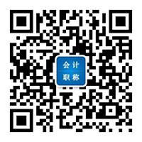 财政部:2018年初级会计职称考试金银榜发布