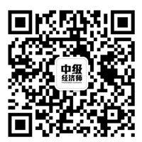 中级经济师考试经济基础历年试题及答案解析(1)