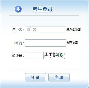 2019年经济师报名入口中国人事考试网