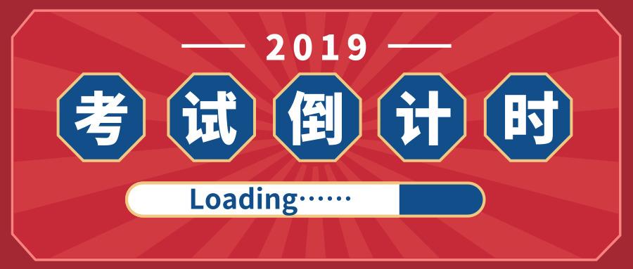 2019年辽宁一级建造师报名费用及缴费时间