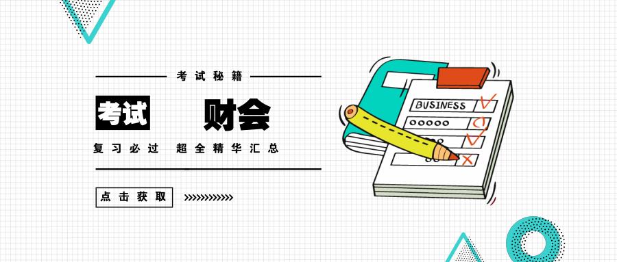 2019年注会综合阶段考试准考证打印时间