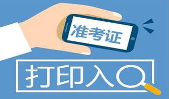 2019年天津二级建造师考试准考证打印时间:5月22日-5月24日