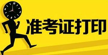 2019年西藏二级建造师考试准考证打印时间:考试前15天