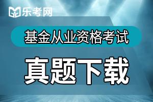 基金从业《基金法律法规》习题:内部控制机制