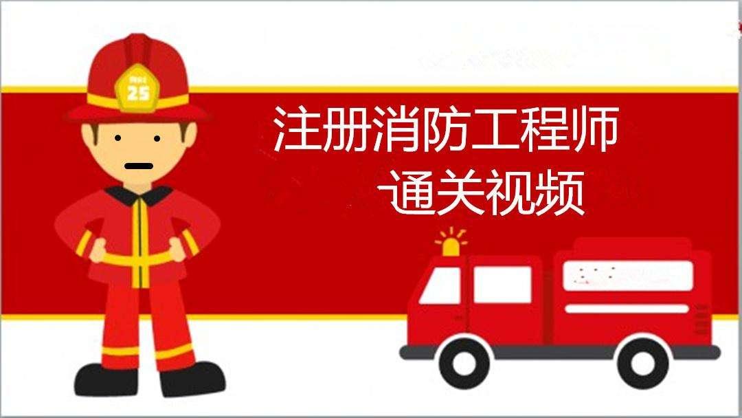 2019年一级消防工程师综合能力复习重点(二)