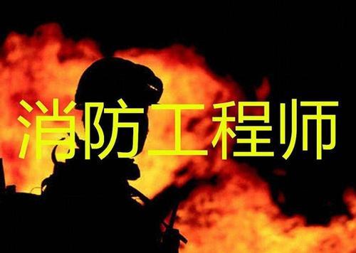 2019年一级消防工程师技术实务复习重点(三)