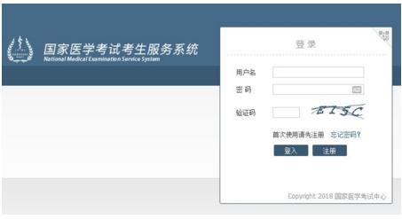 2019年广西临床执业医师医学二试报名入口