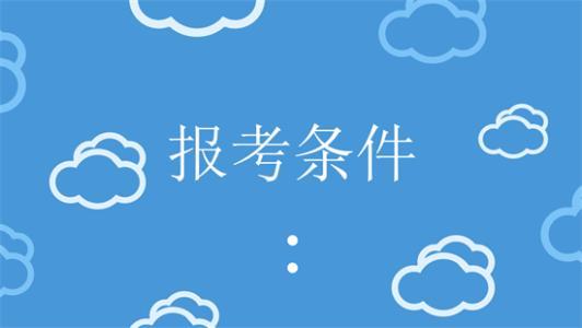 2019中医执业医师笔试一年两试二试报考条件