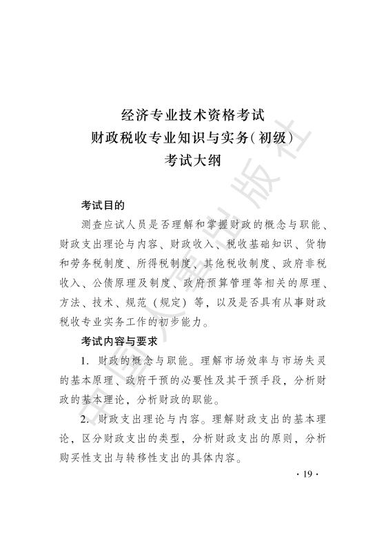 2019初级经济师财政税收考试大纲