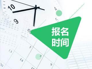 2020年度全国初级会计职称报名时间为2019年11月1日至30日