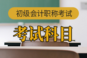 初级会计职称考试考哪些科目?