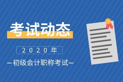 2019年阜阳市初级会计职称证书领取时间10月8日至12月8日