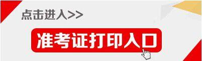 湖北省初级会计准考证打印入口