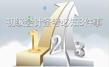 2013年初级会计职称《初级会计实务》考试真题及答案解析7