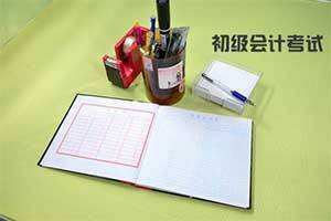 初级会计职称《初级会计实务》章节练习题:第一章第五节会计凭证