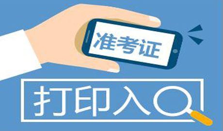 2019年广西中级会计职称准考证打印时间