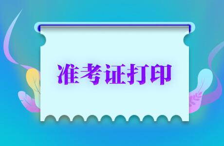 2019年吉林省中级会计职称准考证打印时间