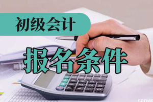 2020年初级会计考试报考条件要求有哪些?