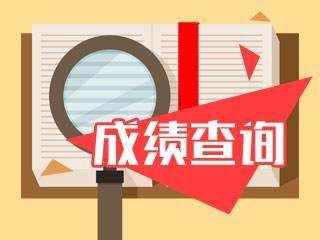 中级会计成绩查询时间将于10月19日前公布?