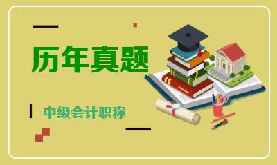 18年会计中级经济法考试真题4