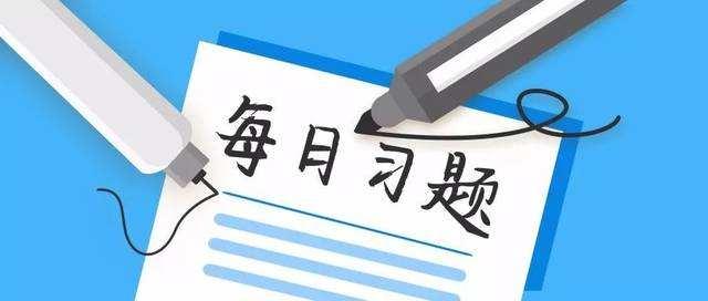 2019年中级会计职称考试练习题-财务管理试题3