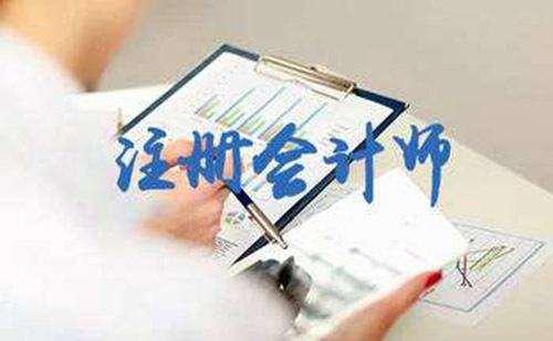 安徽省关于换发注册会计师证书的通知