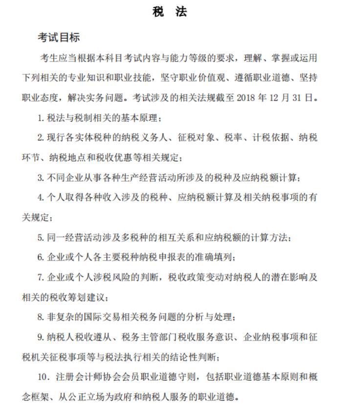 2019年注册会计师《税法》科目考试大纲