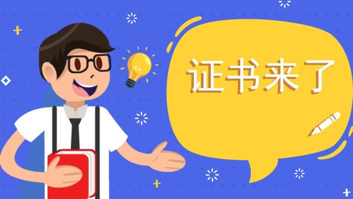 2019年四川省初级经济师考试合格证书发放办法