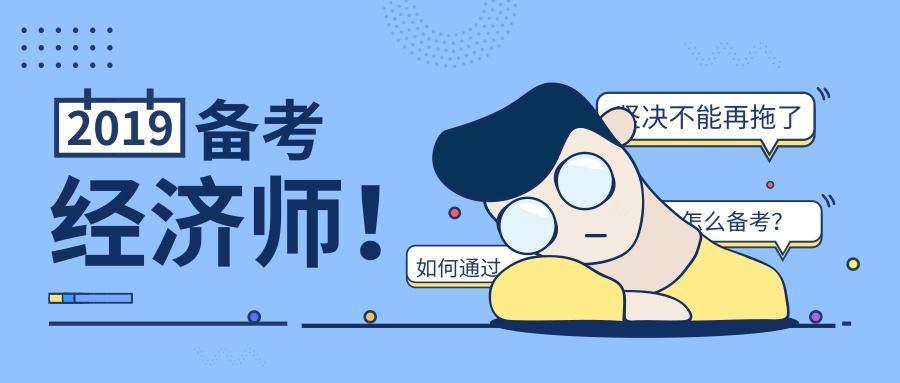 2019年初级经济师《商业经济》冲刺单选专练三