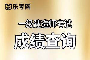 2019年湖南一级建造师成绩公布时间