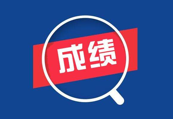 2019年广东中级经济师考试合格分数线是什么?