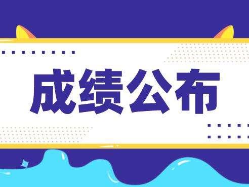 内蒙古中级经济师考试成绩查询时间2020年1月上旬公布