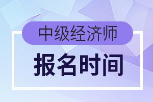 2020年中级经济师报名时间预计7-8月开始