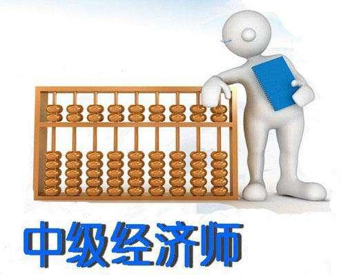 中级经济师中级人力章节习题第一章2