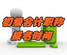 北京2020年初级会计报名时间11月1日至26日