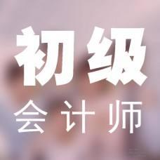 北京地区2020年初级会计报名入口11月1日开通