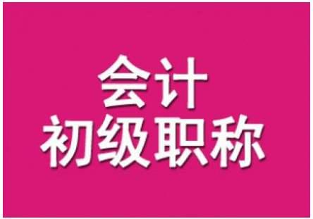 北京市2020年初级会计报名现场审核地点详情