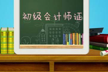 北京市首次报考人员2020年初级会计资格审核方式为现场审核