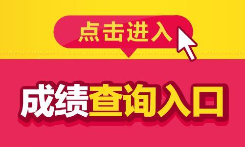 下半年云南银行从业资格考试成绩查询入口已开通