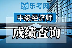 2019年北京中级经济师成绩查询网址和流程