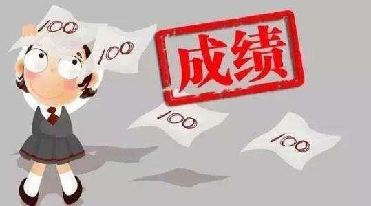 云南省2019年执业药师考试成绩查询时间