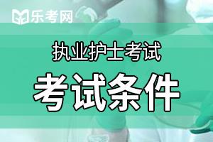 2020年护士资格考试报名条件