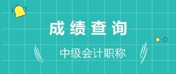 2019年辽宁中级会计职称考试成绩及信息核对时间11月25日前