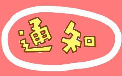 湖南湘西二级建造师考后资格审核时间11月18日至20日