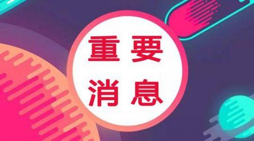 湖南怀化二级建造师考后资格审核时间11月18日至20日