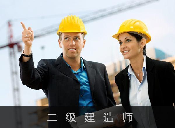 二级建造师考试时间