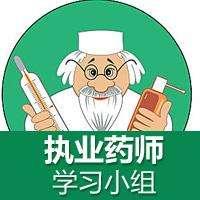 执业药师考试试题