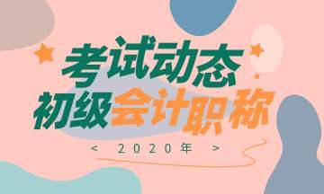 2020年初级会计考试报考指南